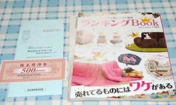 スクロール(旧ムトウ)より株主優待券500円と、カタログが届きました。
