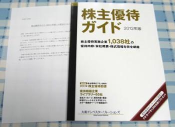 株主優待ガイド