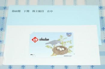 岡部株式会社より株主優待が届きました。