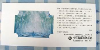 ラサ商事より株主優待のクオカードが届きました。