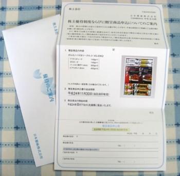 日本製麻より株主優待の案内が届きました。