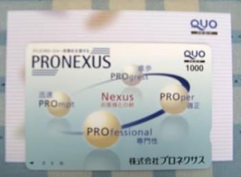 (株)プロネクサス〔7893〕より株主優待のクオカードが届きました。