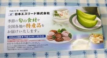 日本エスリードより株主優待のギフトカタログが届きました。