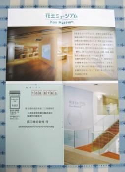 「株主様 花王ミュージアム見学会」の応募ハガキが届きました。