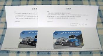 「東 海運」より株主優待のクオカードが届きました。