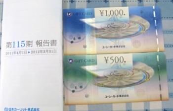 日本カーリット(株)〔4271〕より株主優待のユーシーカードが届きました。