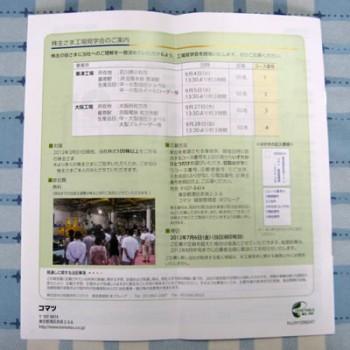 コマツ(株主工場見学会の案内)