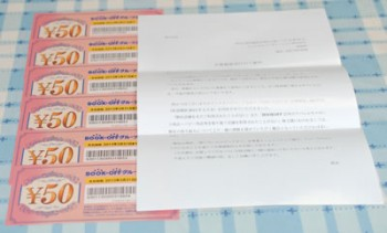 ブックオフの株主アンケートで、お買い物券300円分が届きました。