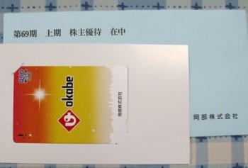 岡部(株)より、上期の株主優待クオカードが届きました。