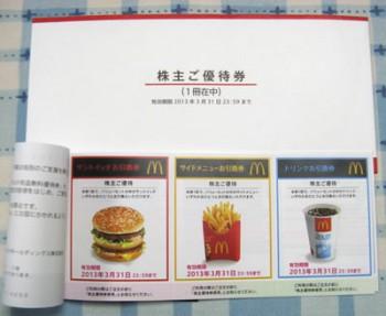 マクドナルドより株主優待券が届きました。