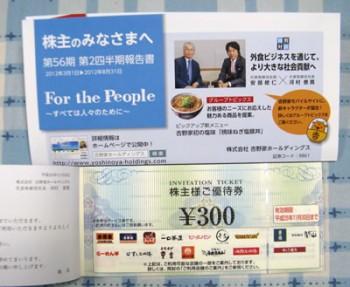 吉野家より株主優待券が届きました。