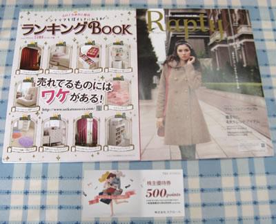 スクロール(旧ムトウ)の株主優待券500円と、カタログ