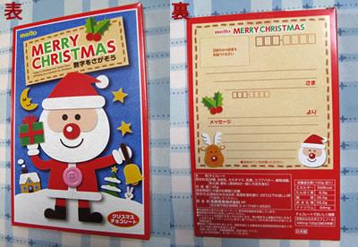 名糖産業(meito) クリスマスチョコレートの箱の表裏の写真