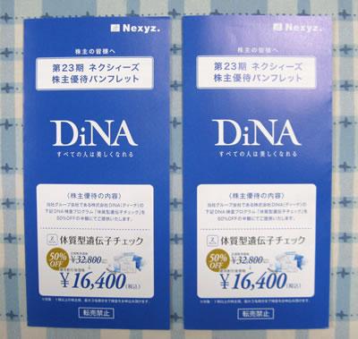 ネクシィーズより「DNA検査プログラムの優待割引」が届きました。