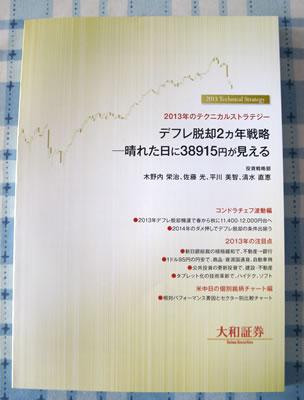大和証券より「2013年のテクニカルストラテジー」(冊子)が届きました。