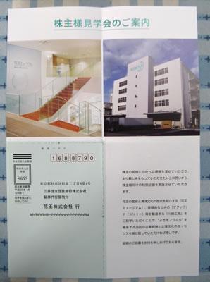 花王より、「株主様見学会(花王ミュージアムor川崎工場)」の応募ハガキが届きました。
