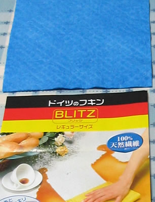 「ドイツの雑貨屋さん」の人気フキン「ブリッツ」