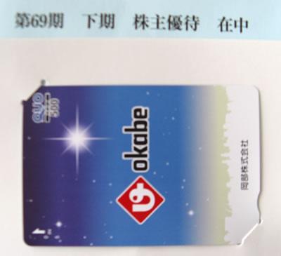 岡部(株)より、株主優待のクオカードが届きました。
