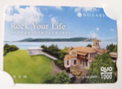 ノバレーゼより株主優待のクオカードが届きました。