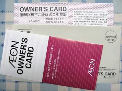 イオンより、第55回「株主ご優待返金引換証」が届きました。