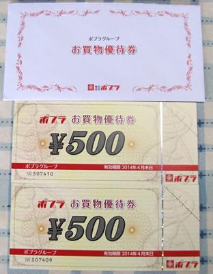 ポプラより株主優待(お買物優待券)が届きました。