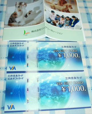 リックコーポレーションより、株主優待のVJAギフトカードが届きました。