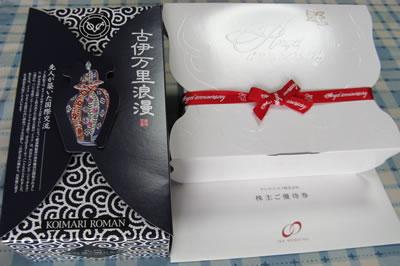 アイ・ケイ・ケイより東証一部上場記念の株主優待が届きました。