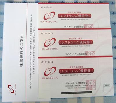 アイ・ケイ・ケイより東証一部上場記念の株主優待が届きました。-3レストランのお食事代金ご優待券