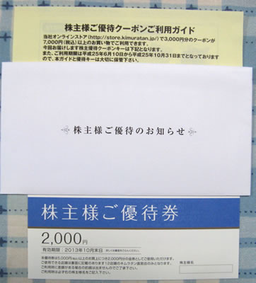 キムラタンより株主優待券とクーポンが届きました。