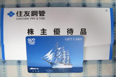 住友鋼管より株主優待のクオカードが届きました。