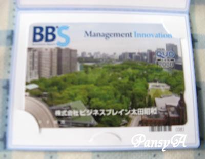 ビジネスブレイン太田昭和より株主優待のクオカードが届きました。