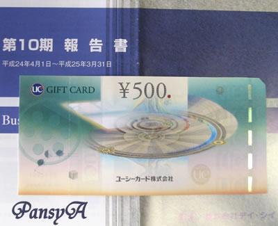 デイ・シイより株主優待のUCギフトカードが届きました。
