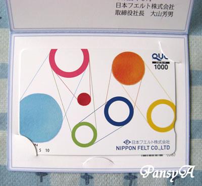 日本フエルトより株主優待のクオカードが届きました。