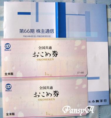 小林洋行より株主優待のおこめ券が届きました。
