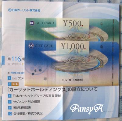 日本カーリット(株)〔4271〕より株主優待のUCギフトカードが届きました。
