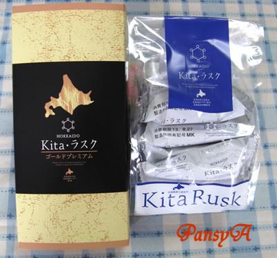 日糧製パンより自社製品の株主優待(ラスク&和洋菓子等)が届きました。内容を個別に紹介します-1