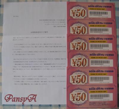 ブックオフコーポレーション(株)〔3313〕の株主アンケートで、300円分のお買い物券が届きました。