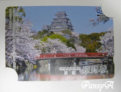 ヘリオステクノホールディングより、議決権行使のお礼として姫路城のデザインのクオカードが届きました。