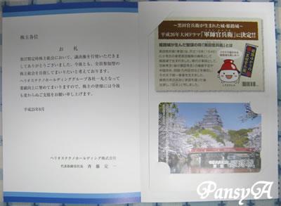 ヘリオステクノホールディングより、議決権行使のお礼としてクオカードが届きました。