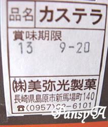 日本エスリード(株)の株主優待(選択したギフト)(株)美弥光製菓「長崎かすてら詰合せ」