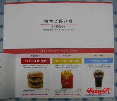 日本マクドナルドホールディングス(株)〔2702〕より株主優待券が届きました。