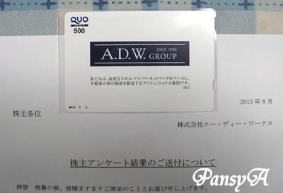 (株)エー・ディー・ワークス〔3250〕より株主アンケートの結果とクオカードが届きました。