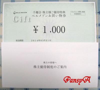 先日、(株)千趣会(ベルメゾン)〔8165〕より株主優待が届きました。