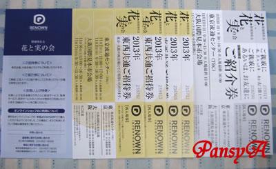 (株)レナウン〔3606〕より株主優待の「花と実の会東西共通ご招待券」が届きました。
