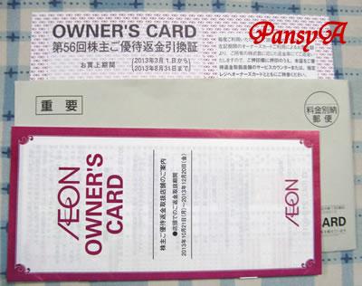イオン(株)〔8267〕より、第56回「株主ご優待返金引換証」が届きました。