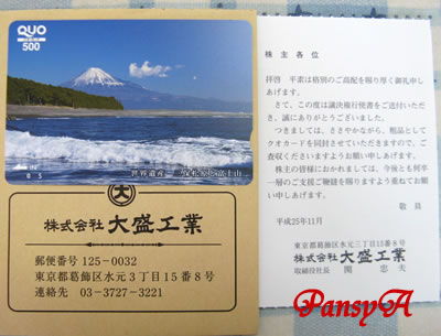 (株)大盛工業〔1844〕より、議決権行使書の送付のお礼として クオカードが届きました。