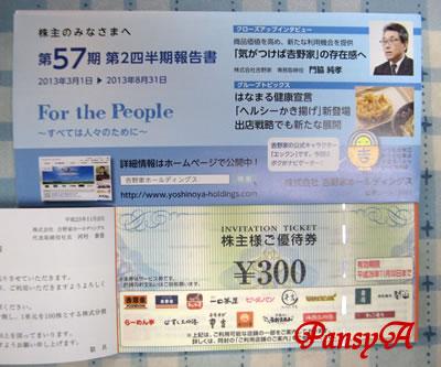 (株)吉野家ホールディングス〔9861〕より「株主様ご優待券」が届きました。