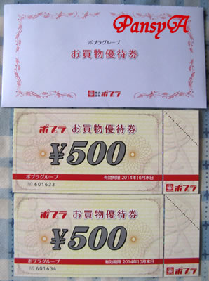 (株)ポプラ〔7601〕より株主優待(お買物優待券)が届きました。