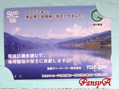 東亜ディーケーケー(株)〔6848〕より株主優待のクオカードが届きました。