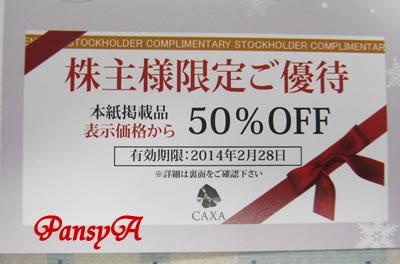 (株)サハダイヤモンド〔9898〕より「株主限定ご優待50%OFF」リーフレットが届きました。